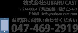 お電話でのお問い合わせ 047-469-2919